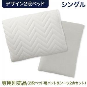 デザイン2段ベッド Tovey トーヴィ 専用別売品(2段ベッド用パッド&シーツ2点セット) シングル