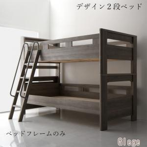 デザイン2段ベッド GRISERO グリセロ ベッドフレームのみ シングル  ベッド しっかり頑丈 耐荷重約400kg おしゃれな すのこ仕様 コンセント付きヘッドボード