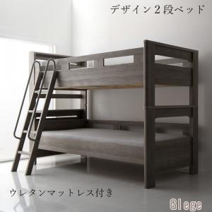 デザイン2段ベッド GRISERO グリセロ ウレタンマットレス付き シングル  ベッド しっかり頑丈 耐荷重約400kg おしゃれな すのこ仕様 コンセント付きヘッドボード