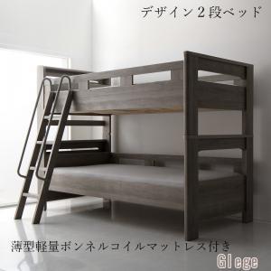 デザイン2段ベッド GRISERO グリセロ 薄型軽量ボンネルコイルマットレス付き シングル  ベッド しっかり頑丈 耐荷重約400kg おしゃれな すのこ仕様 コンセント付きヘッドボード