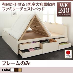 国産大容量収納ファミリーチェストベッド COLRIS コルリス ベッドフレームのみ ワイドK240(セミダブル×2)(SD×SD) 「布団が使える 干せる 大容量収納ベッド ファミリーベッド 棚付き コンセント付き 安心の強度」