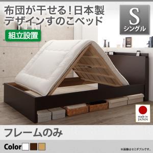布団が干せる!デザインすのこベッド OPTIMUS オプティムス ベッドフレームのみ 組立設置 シングル 「布団が使える 干せる 床面下は自由空間 桐すのこで安心 棚付き コンセント付き 国産で安心品質 組立設置あり」