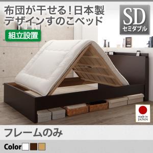 布団が干せる!デザインすのこベッド OPTIMUS オプティムス ベッドフレームのみ 組立設置 セミダブル 「布団が使える 干せる 床面下は自由空間 桐すのこで安心 棚付き コンセント付き 国産で安心品質 組立設置あり」