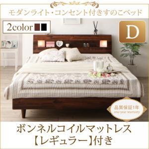 モダンライト・コンセント付きすのこベッド Mariabella マリアベーラ ボンネルコイルマットレスレギュラー付き ダブル 「すのこベッド マットレス付き 通気性良い 高級感 北欧 シンブルデザイン 美しい 新婚ベッド 」
