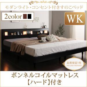 モダンライト・コンセント付きすのこベッド Mariabella マリアベーラ ボンネルコイルマットレスハード付き ワイドK200(S×S) 「すのこベッド マットレス付き 通気性良い 高級感 北欧 シンブルデザイン 美しい 新婚ベッド 」