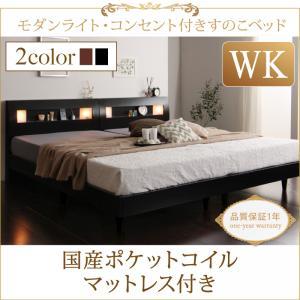 モダンライト・コンセント付きすのこベッド Mariabella マリアベーラ 国産ポケットコイルマットレス付き ワイドK200(S×S) 「すのこベッド マットレス付き 通気性良い 高級感 北欧 シンブルデザイン 美しい 新婚ベッド 」