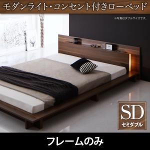 モダンライト・コンセント付きローベッド Burlington バーリントン ベッドフレームのみ セミダブル 「家具 インテリア ベッド フロアベッド ローモダンスタイル 床板仕様」
