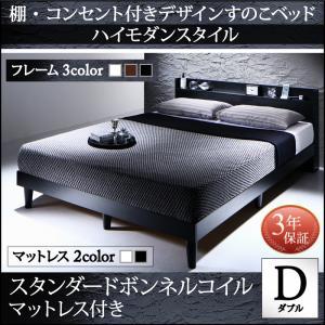 棚・コンセント付きデザインすのこベッド Morgent モーゲント スタンダードボンネルコイルマットレス付き ダブル   「家具 インテリア ベッド 天然木すのこ仕様 スリムヘッドボード ステーションベッド」