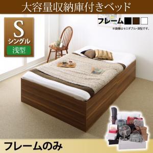 大容量収納庫付きベッド SaiyaStorage サイヤストレージ ベッドフレームのみ 浅型 ベーシック床板 シングル 浅型タイプ約30cm 3色あり「 大容量収納ベッド 圧倒的な収納力 省スペース すっきり」
