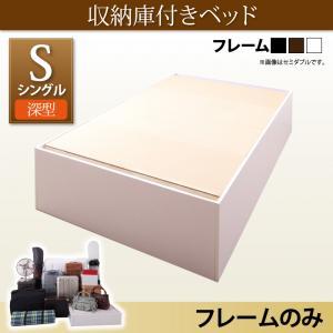 大容量収納庫付きベッド SaiyaStorage サイヤストレージ ベッドフレームのみ 深型 ベーシック床板 シングル 深型タイプ約40cm 3色あり「 大容量収納ベッド 圧倒的な収納力 省スペース すっきり」