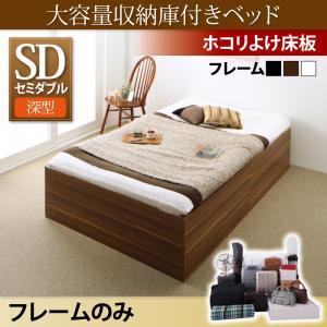 大容量収納庫付きベッド SaiyaStorage サイヤストレージ ベッドフレームのみ 深型 ホコリよけ床板 セミダブル  深型タイプ約40cm 3色あり「 大容量収納ベッド 圧倒的な収納力 省スペース すっきり」