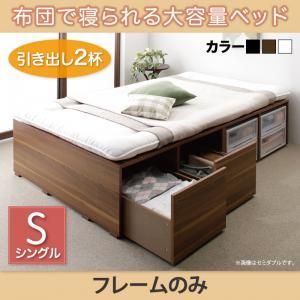布団で寝られる大容量収納ベッド Semper センペール ベッドフレームのみ 引出し2杯 シングル  3色あり 「収納ベッド 大容量収納スペース 耐荷重600kg 超頑丈設計 3段階に調節可能 省スペース」