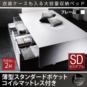 衣装ケースも入る大容量デザイン収納ベッド SCHNEE シュネー 薄型スタンダードポケットコイルマットレス付き 引出し2杯 セミダブル    「耐荷重600kg 超頑丈設計 奥行3段階に調節可 スマートなモダンデザイン」