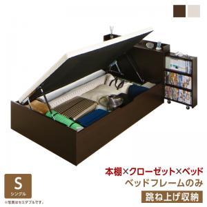 お客様組立 タイプが選べる大容量収納ベッド Select-IN セレクトイン ベッドフレームのみ 跳ね上げ収納 シングル 深さラージ   「跳ね上げ収納ベッド 本棚×クローゼット×ベッド スライド収納 通気性抜群 すのこ 2口コンセント」