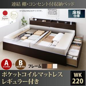 連結 棚・コンセント付収納ベッド Ernesti エルネスティ ポケットコイルマットレスレギュラー付き 床板 A(S)+B(SD)タイプ ワイドK220(S+SD)  2台連結セット 床板仕様  「 国産品質 収納ベッド 通気性に優れる、湿度を心地よく調整 連結は簡単!工具なし マットレス付」