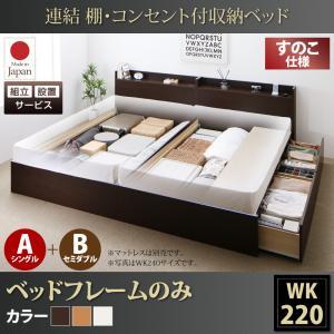 組立設置 連結 棚・コンセント付収納ベッド Ernesti エルネスティ ベッドフレームのみ すのこ A(S)+B(SD)タイプ ワイドK220(S+SD)    2台連結セット すのこ仕様  「 国産品質 収納ベッド 夏は爽やか、冬は暖か 連結は簡単!工具なし 」