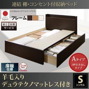 組立設置 連結 棚・コンセント付収納ベッド Ernesti エルネスティ 羊毛入りデュラテクノマットレス付き 床板 Aタイプ シングル  (2杯引出しタイプ) 床板仕様 「 国産品質 収納ベッド 通気性に優れる、湿度を心地よく調整 連結は簡単!工具なし マットレス付き」