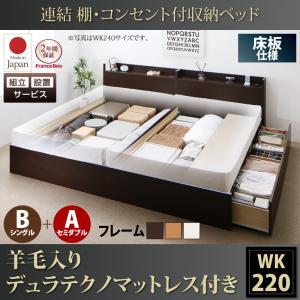 組立設置 連結 棚・コンセント付収納ベッド Ernesti エルネスティ 羊毛入りデュラテクノマットレス付き 床板 B(S)+A(SD)タイプ ワイドK220(S+SD)   2台連結セット 床板仕様 「 国産品質 収納ベッド 通気性に優れる、湿度を心地よく調整 連結は簡単!マットレス付」
