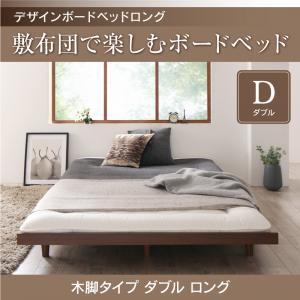 デザインボードベッドロング Girafy ジラフィ 木脚タイプ ダブル ロング 「ローベッド 木製 敷布団で楽しむボードベッド 北欧風デザイン シンブル 通気性良い 」
