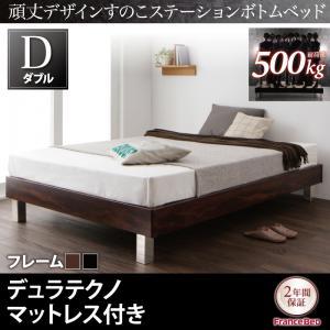 頑丈デザインすのこステーションボトムベッド Tough-BOTTOM タフボトム デュラテクノマットレス付き ダブル  「家具 ベッド すのこベッド 耐荷重500kg 最高品質 極厚フレーム 布団も寝られます頑丈すのこ」