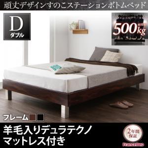 頑丈デザインすのこステーションボトムベッド Tough-BOTTOM タフボトム 羊毛入りデュラテクノマットレス付き ダブル  「家具 ベッド すのこベッド 耐荷重500kg 最高品質 極厚フレーム 布団も寝られます頑丈すのこ」