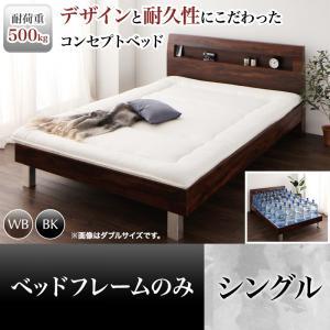 頑丈デザイン棚・コンセント付すのこステーションベッド G-BED ジーベッド ベッドフレームのみ シングル  「家具 ベッド すのこベッド 耐荷重500kg 最高品質 極厚フレーム 布団も寝られます頑丈すのこ」
