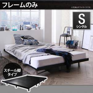 【200円OFFクーポン発行】 デザインボードベッド Stone hold ストーンホルド ベッドフレームのみ スチール脚タイプ シングル