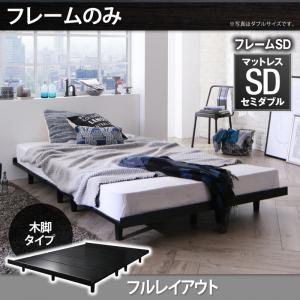 【200円OFFクーポン発行】 デザインボードベッド Stone hold ストーンホルド ベッドフレームのみ 木脚タイプ セミダブル