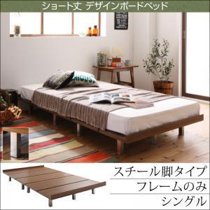 ショート丈 デザインボードベッド【Catalpa】キャタルパ スチール脚タイプ【フレームのみ】シングル   「ベッド フロアベッド ローベッド 木製ベッド ショート丈ベッド フレームのみ 」