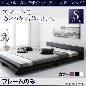 シンプルモダンデザインフロアローステージベッド Gunther ギュンター ベッドフレームのみ シングル  「家具 ベッド ローベッド フロアベッド 木製 木目 美しいデザイン 省スペース フラットヘッドボード」