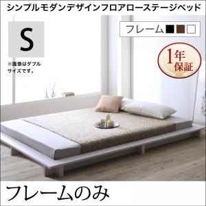 シンプルモダンデザインフロアローステージベッド Renita レニータ ベッドフレームのみ シングル  「家具 ベッド ローベッド フロアベッド 木製 木目 美しいデザイン サイドフレーム」