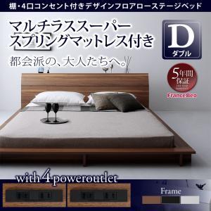 棚・4口コンセント付きデザインフロアローベッド Douce デュース マルチラススーパースプリングマットレス付き ダブル  「家具 ベッド ローベッド フロアベッド 木製 木目 美しいデザイン 床板仕様 マットレス付き」