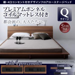 棚・4口コンセント付きデザインフロアローベッド Douce デュース プレミアムボンネルコイルマットレス付き クイーン  「家具 ベッド ローベッド フロアベッド 木製 木目 美しいデザイン 床板仕様」