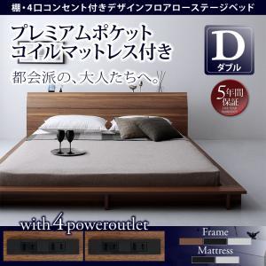棚・4口コンセント付きデザインフロアローベッド Douce デュース プレミアムポケットコイルマットレス付き ダブル  「家具 ベッド ローベッド フロアベッド 木製 木目 美しいデザイン 床板仕様」