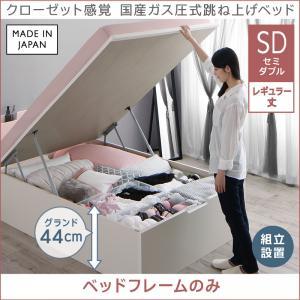 組立設置 クローゼット感覚ガス圧式跳ね上げベッド aimable エマーブル ベッドフレームのみ 縦開き セミダブル レギュラー丈 深さグランド44cm 「家具 ベッド 棚付 2口コンセント付き 収納ベッド 圧倒的収納力 おしゃれ フレーム 日本製」