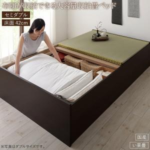 お客様組立 日本製・布団が収納できる大容量収納畳ベッド 悠華 ユハナ い草畳 セミダブル 42cm  「国産 畳収納ベッド 通気性良いすのこ仕様 国産フレーム 選べる3タイプ 香りのい草畳 /柔らかなクッション畳/水洗いできる畳」