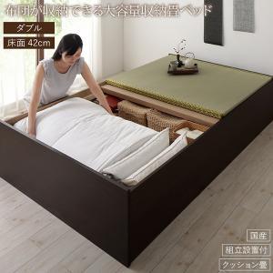 組立設置付 日本製・布団が収納できる大容量収納畳ベッド 悠華 ユハナ クッション畳 ダブル 42cm  「国産 畳収納ベッド 通気性良いすのこ仕様 国産フレーム 選べる3タイプ 香りのい草畳 /柔らかなクッション畳/水洗いできる畳」