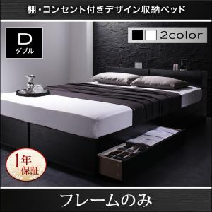 棚・コンセント付き収納ベッド Oslo オスロ ベッドフレームのみ ダブル  「家具 ベッド 収納ベッド 木製 2口コンセント付き モダンデザイン 」