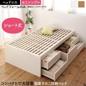 お客様組立 日本製 大容量コンパクトすのこチェスト収納ベッド Shocoto ショコット ベッドフレームのみ ヘッドレス セミシングル   「収納ベッド すのこ床板 長物収納 たっぷり収納 コンパクトベッド 頑丈 BOX構造 」
