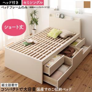 組立設置付 日本製 大容量コンパクトすのこチェスト収納ベッド Shocoto ショコット ベッドフレームのみ ヘッド付き セミシングル   「収納ベッド すのこ床板 長物収納 たっぷり収納 コンパクトベッド 頑丈 BOX構造 棚付き コンセント付き」