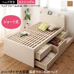 お客様組立 日本製 大容量コンパクトすのこチェスト収納ベッド Shocoto ショコット ベッドフレームのみ ヘッド付き セミシングル   「収納ベッド すのこ床板 長物収納 たっぷり収納 コンパクトベッド 頑丈 BOX構造 棚付き コンセント付き」