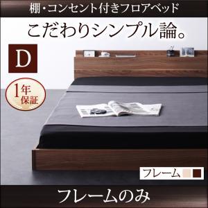 棚・コンセント付きフロアベッド W.coRe ダブルコア ベッドフレームのみ ダブル 「フロアベッド ロータイプベッド ローベッド 木製ベッド 棚」