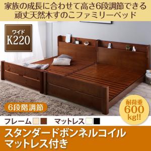 家族の成長に合わせて高さ調節できる頑丈すのこファミリーベッド SEIVISAGE セイヴィサージュ スタンダードボンネルコイルマットレス付き ワイドK220(SD×S) 「家具 ローベッド 耐荷重600kg 6段階調節 便利な棚 天然木 通気性の良いすのこ 快適な寝心地」