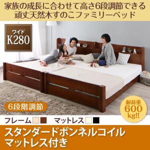 家族の成長に合わせて高さ調節できる頑丈すのこファミリーベッド SEIVISAGE セイヴィサージュ スタンダードボンネルコイルマットレス付き ワイドK280(D×2)  「家具 ローベッド 耐荷重600kg 6段階調節 便利な棚 天然木 通気性の良いすのこ 快適な寝心地」