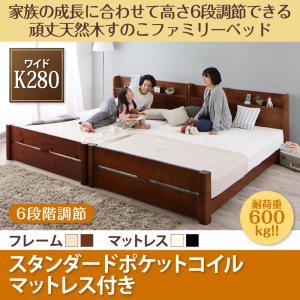 家族の成長に合わせて高さ調節できる頑丈すのこファミリーベッド SEIVISAGE セイヴィサージュ スタンダードポケットコイルマットレス付き ワイドK280(D×2)  「家具 ローベッド 耐荷重600kg 6段階調節 便利な棚 天然木 通気性の良いすのこ 快適な寝心地」