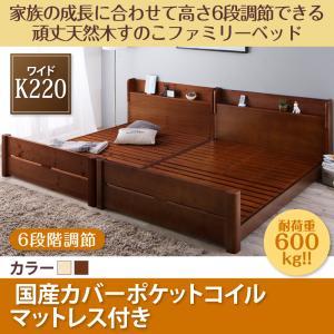 家族の成長に合わせて高さ調節できる頑丈すのこファミリーベッド SEIVISAGE セイヴィサージュ 国産カバーポケットコイルマットレス付き ワイドK220(SD+S)  「家具 ローベッド 耐荷重600kg 6段階調節 便利な棚 天然木 通気性の良いすのこ 快適な寝心地」