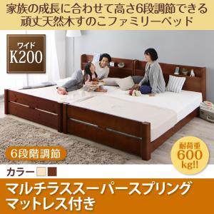 家族の成長に合わせて高さ調節できる頑丈すのこファミリーベッド SEIVISAGE セイヴィサージュ マルチラススーパースプリングマットレス付き ワイドK200(S×2)  「家具 ローベッド 耐荷重600kg 6段階調節 便利な棚 天然木 通気性の良いすのこ 快適な寝心地」