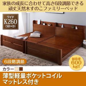 家族の成長に合わせて高さ調節できる頑丈すのこファミリーベッド SEIVISAGE セイヴィサージュ 薄型軽量ポケットコイルマットレス付き ワイドK260(SD+D)  「家具 ローベッド 耐荷重600kg 6段階調節 便利な棚 天然木 通気性の良いすのこ 快適な寝心地」