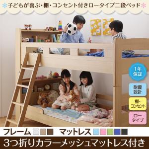 子どもが喜ぶ・棚・コンセント付きロータイプ二段ベッド myspa マイスペ 3つ折りカラーメッシュマットレス付き シングル 「2段ベッド キャビネット 天然木タモ材 すのこ 頑丈な耐震設計 棚・コンセント付き」