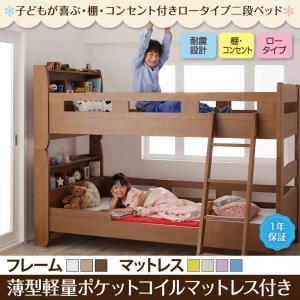 子どもが喜ぶ・棚・コンセント付きロータイプ二段ベッド myspa マイスペ 薄型軽量ポケットコイルマットレス付き シングル 「2段ベッド キャビネット 天然木タモ材 すのこ 頑丈な耐震設計 棚・コンセント付き」